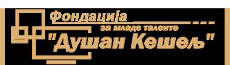 Fond Dusan Kešelj